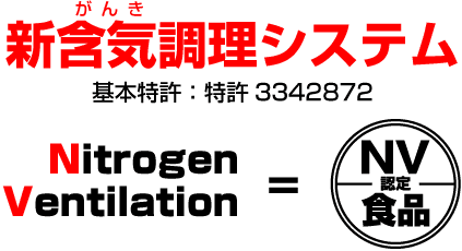 NV食品=新含気調理システム