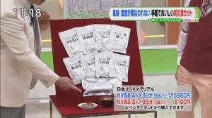 2014年3月12日 TBS「ひるおび!」