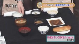 2014年3月12日放送 日本テレビ「スッキリ!」